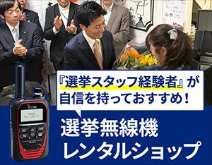 選挙無線レンタル